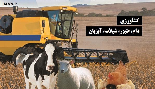dam_toyoor_abzi_shilat_keshavarzi