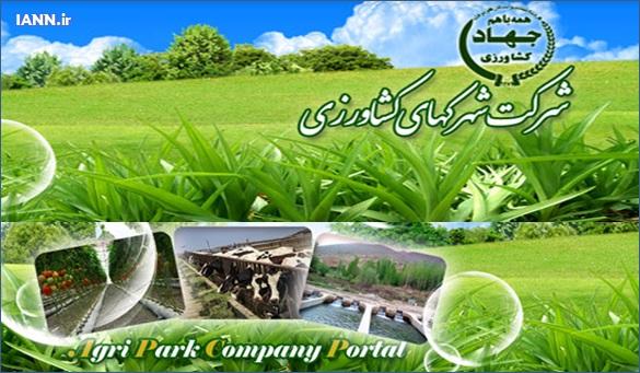 ۱۲۲ شهرک کشاورزی در کشور فعال است