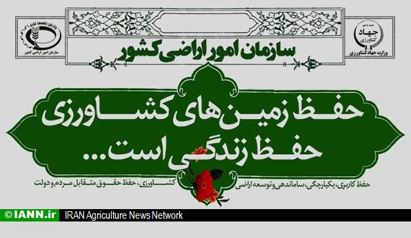sazman_omoore_arazi