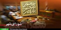 تکالیف محیط زیستی شوراهای اسلامی
