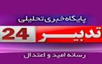 tadbir24_news_logo