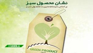 mahsool_sabz_Product_green