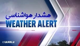 hoshdar_havashenasi_ekhtar_alert_weather