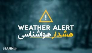 hoshdar_havashenasi_ekhtar_alert_weather_2