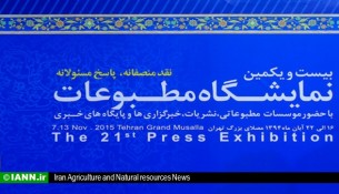 rasaneh_jarayed_matbooat_nashriye_rooznameh_news_namayeshgah