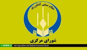 nezam_senfi_karhaye_keshavarzi