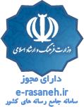 mojavez_e-rasaneh_ir
