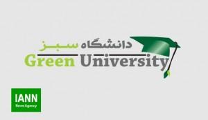 daneshgah_sabz_university_green