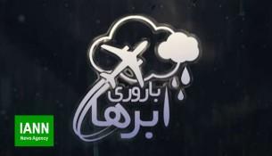 barvarsazi_abrha_aseman