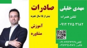 mehdi_khalili_ads_tabligh