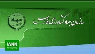 sazman_jahad_keshavarzi_fars